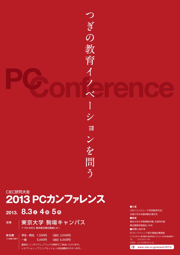 2013pcc_red_1